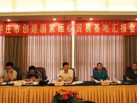 国家版权局领导来枣庄视察台儿庄古城创建国家版权贸易基地工作(图)