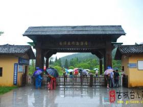 摄影报道:古城台儿庄网站记者革命圣地---井冈山采风(4)