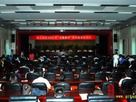 台儿庄区举行2012年关爱助学助学金发放仪式(图)