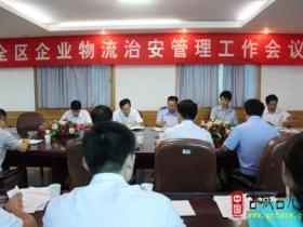 台儿庄区综治委召开物流业治安管理工作会议(图)
