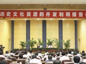 """全国政协副主席厉无畏担任""""台儿庄海峡两岸交流基地顾问""""并作报告(图)"""