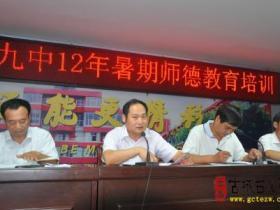 枣庄三十九中举行2012 年师德教育培训(图)