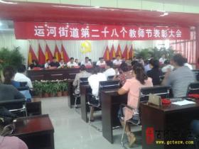 台儿庄区运河街道庆祝第28个教师节并隆重表彰(图)