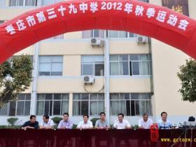 枣庄三十九中举行2012年秋季运动会(图)