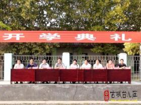 要做正确的事  一开始就做对——枣庄二中隆重举行开学典礼(图)