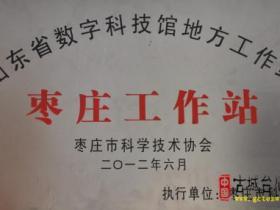 山东省数字科技馆枣庄39中工作站建成(图)