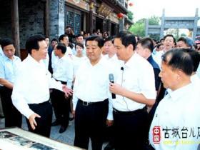 【回眸2012】贾庆林来古城台儿庄视察