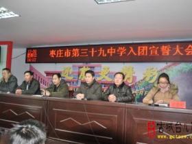 让青春在团旗下飞扬----枣庄39中举行新团员入团宣誓大会(图)
