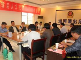 台儿庄运河街道:组织人大代表视察派出所工作(图)