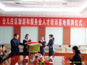 枣庄首家县级旅游和服务业人才培训基地挂牌成立(图)