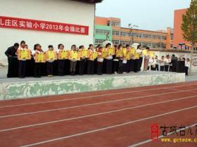 七彩阳光促成长---台儿庄区实验小学隆重举行广播操比赛(图)