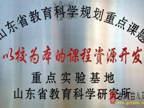 """【图文】""""山东省以校为本课程资源开发重点实验基地""""落户枣庄市第三十九中学"""