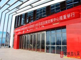 第四届春节文化论坛暨第二届中国春节旅游产品博览会将在台儿庄举办