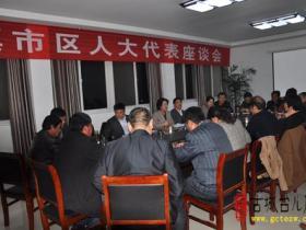 【图文】台儿庄区人大在邳庄镇召开市区两级人大代表座谈会