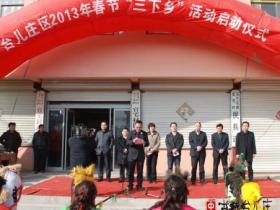 """台儿庄区2013年春节""""三下乡""""活动举行启动仪式(图)"""