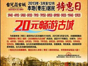 台儿庄古城:2013年3月至12月枣庄市民特惠日确定