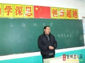 我的急救包——台儿庄区实验小学举行安全主题班会(图)