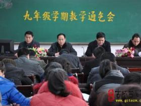 枣庄39中召开九年级学期教学工作通气会(图)