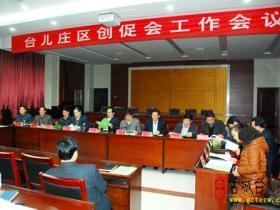 台儿庄区创促会召开年度工作会议(图)