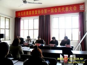 台儿庄区美容美发协会4月2日成立(图)