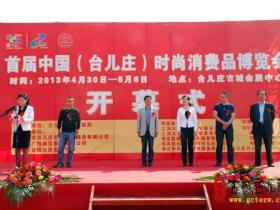首届中国(台儿庄)时尚消费品博览会今天盛大开幕(图)