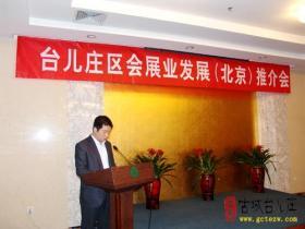 台儿庄区会展业发展推介会在北京商务会馆召开(图)
