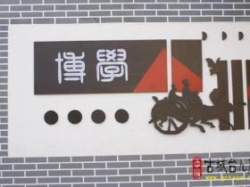 台儿庄区实验小学注重校园文化建设(图)