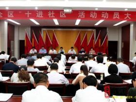 """台儿庄区""""十进社区""""活动动员大会召开(图)"""