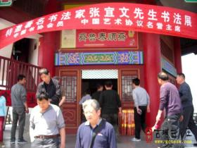 书法家张宜文五·一期间应邀在莱芜雪野湖风景区献艺(图)