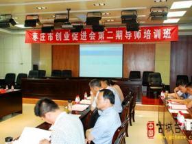 台儿庄区创促会组织导师参加市创促会第二期培训班学习(图)