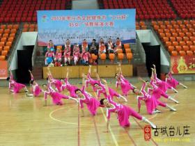 积极参加广场舞大赛 台儿庄区全民健身蓬勃发展(图)