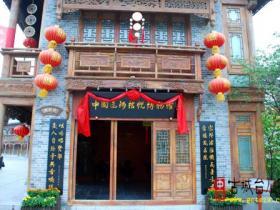 台儿庄古城·中国运河招幌博物馆(图)