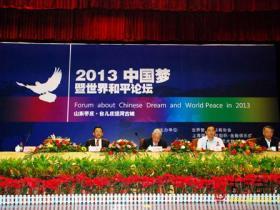 """""""2013中国梦暨世界和平论坛""""在台儿庄古城举行(图)"""
