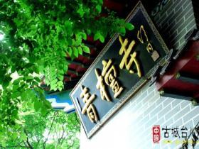 古城台儿庄网站记者峄城青檀寺采风(图)