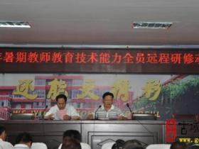 枣庄三十九中采取六项措施确保远程研修效果(图)