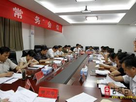 王辉主持召开区政府常务会议 研究台儿庄经济运行工作(图)