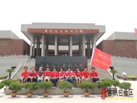 河海大学2013暑期赴山东枣庄市实践团来台儿庄参观实习(图)