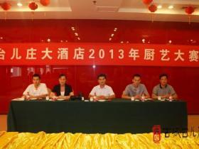 台儿庄大酒店昨天举行2013年厨艺大赛(组图)