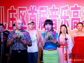 台儿庄区首届艺考优秀学生专场音乐会昨日举行(图)