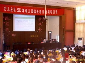 2013年台儿庄区幼儿教师暑期培训在区实验小学举行(图)