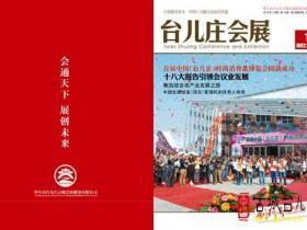 台儿庄区首个专业会展刊物《台儿庄会展》正式发行(图)