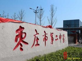 枣庄市第二中学新校投入使用(图)