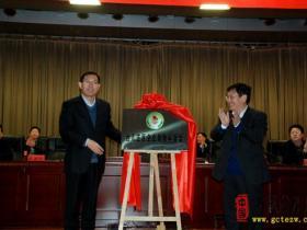 【图文】台儿庄区企业助教基金会成立 王广金出席并揭牌