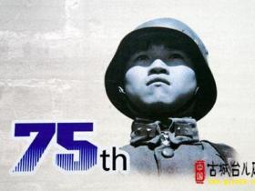 【回眸2013】台儿庄大捷75周年祭