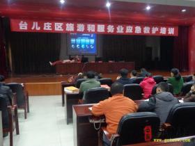 台儿庄区今天举办涉旅行业应急救护培训(图)