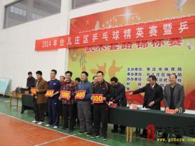 """台儿庄举办""""乒协杯""""乒乓球精英赛暨乒协换届会议(图)"""