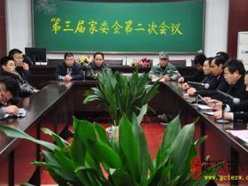 枣庄市第三十九中学召开第三届家长委员会第二次会议(图)