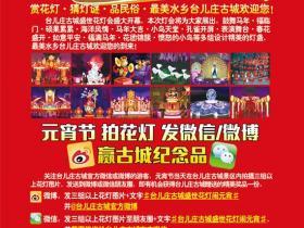 台儿庄古城元宵节:赏花灯·猜灯谜·品民俗(图)