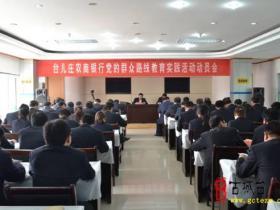 台儿庄农商银行召开党的群众路线教育实践活动动员大会(图)