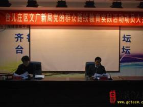 【图文】台儿庄区文广新局召开党的群众路线教育实践活动动员会议